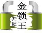 陕西有那些换锁报价多少 换锁 西安金锁王安防科技供应