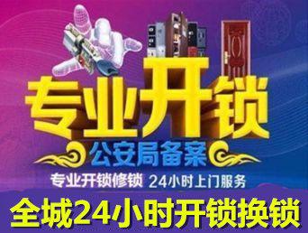 陕西大会堂开锁13891998987换锁 换锁 西安金锁王安防科技供应