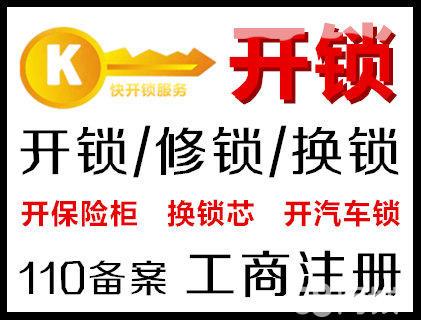临潼区有那些换锁哪家好 防盗门售后「西安金锁王安防科技供应」