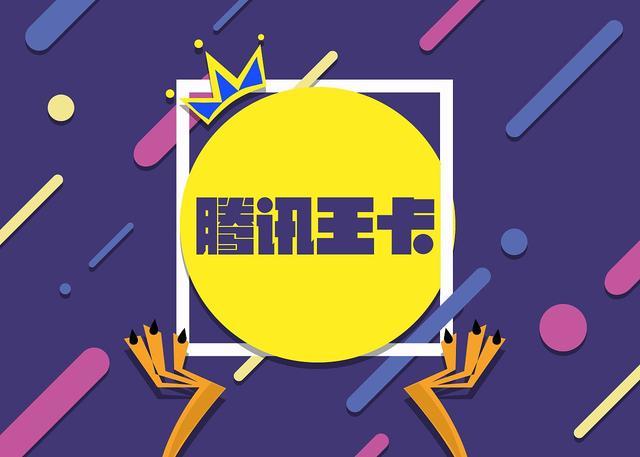 惠州免费腾讯王卡推荐咨询 深圳市精灵机器人自动化供应