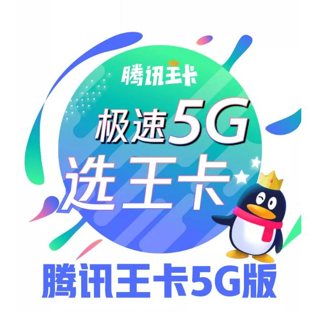 佛山便宜腾讯王卡推荐咨询 深圳市精灵机器人自动化供应