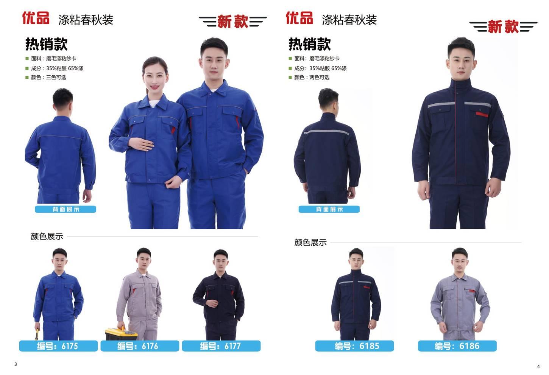 佛山團體服飾