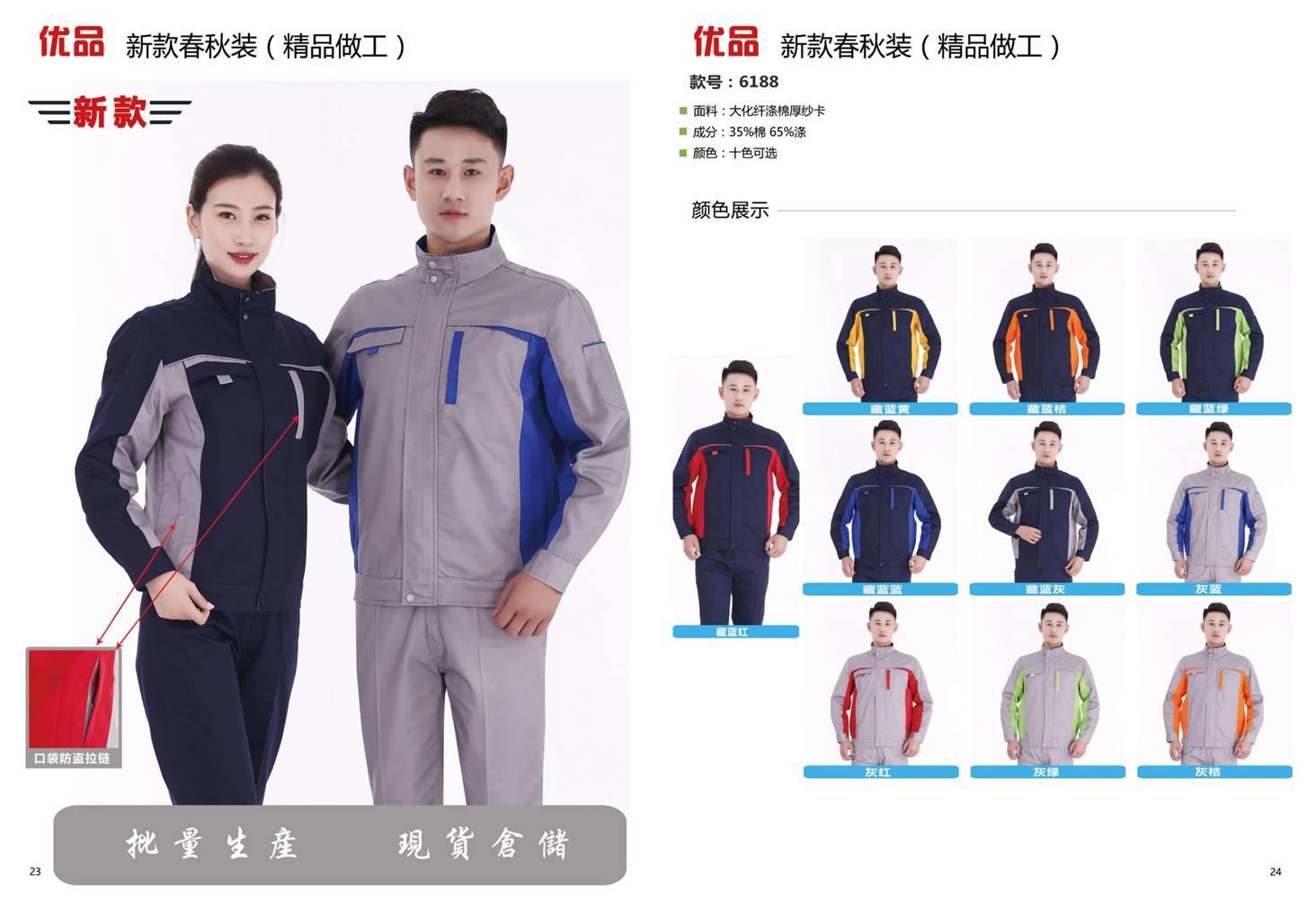 龍巖私人訂制團體服 濟寧豐彩服飾供應