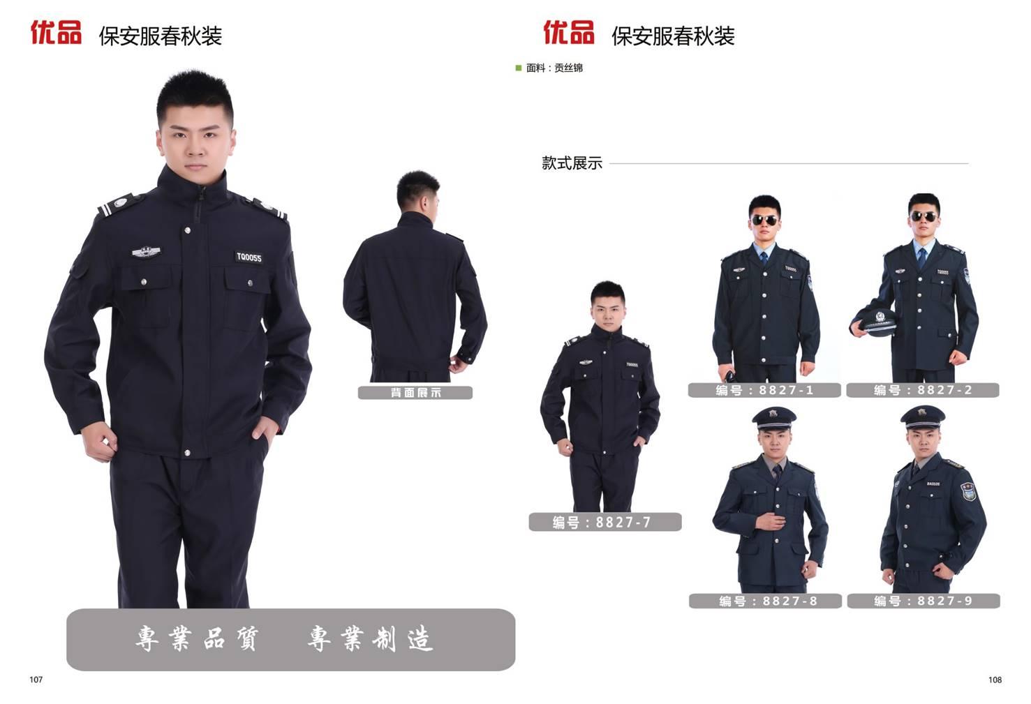 鹤壁活动团体服 济宁丰彩服饰供应