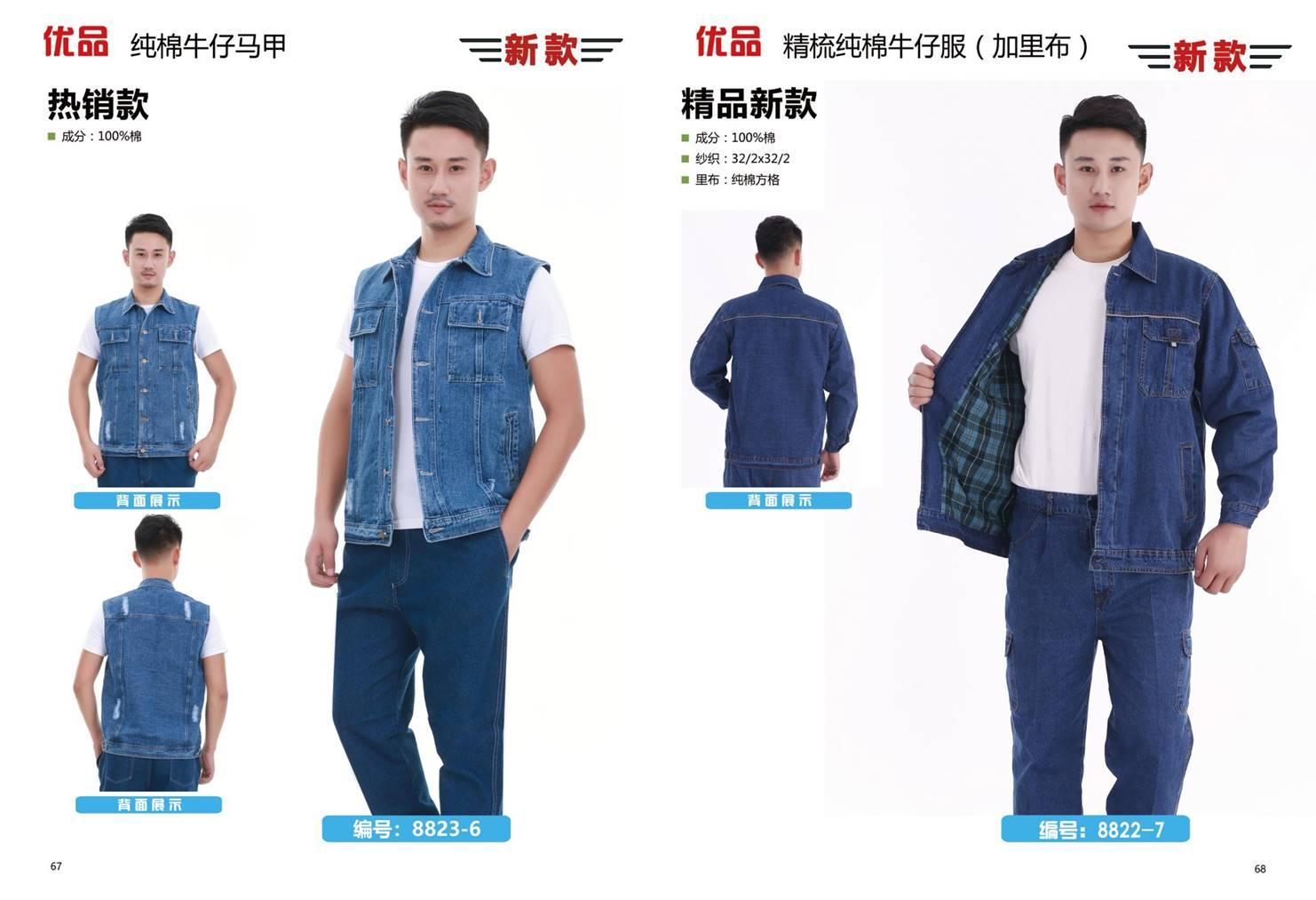 鄭州團建團體服 濟寧豐彩服飾供應