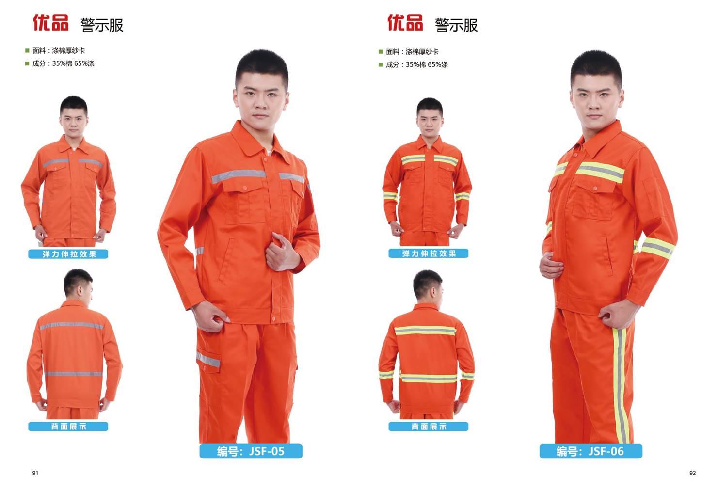 龙岩团体服饰 济宁丰彩服饰供应