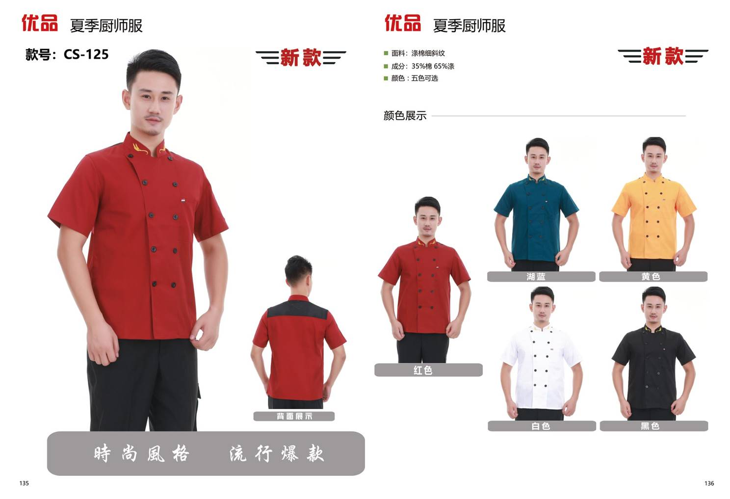 佛山團體服飾 濟寧豐彩服飾供應