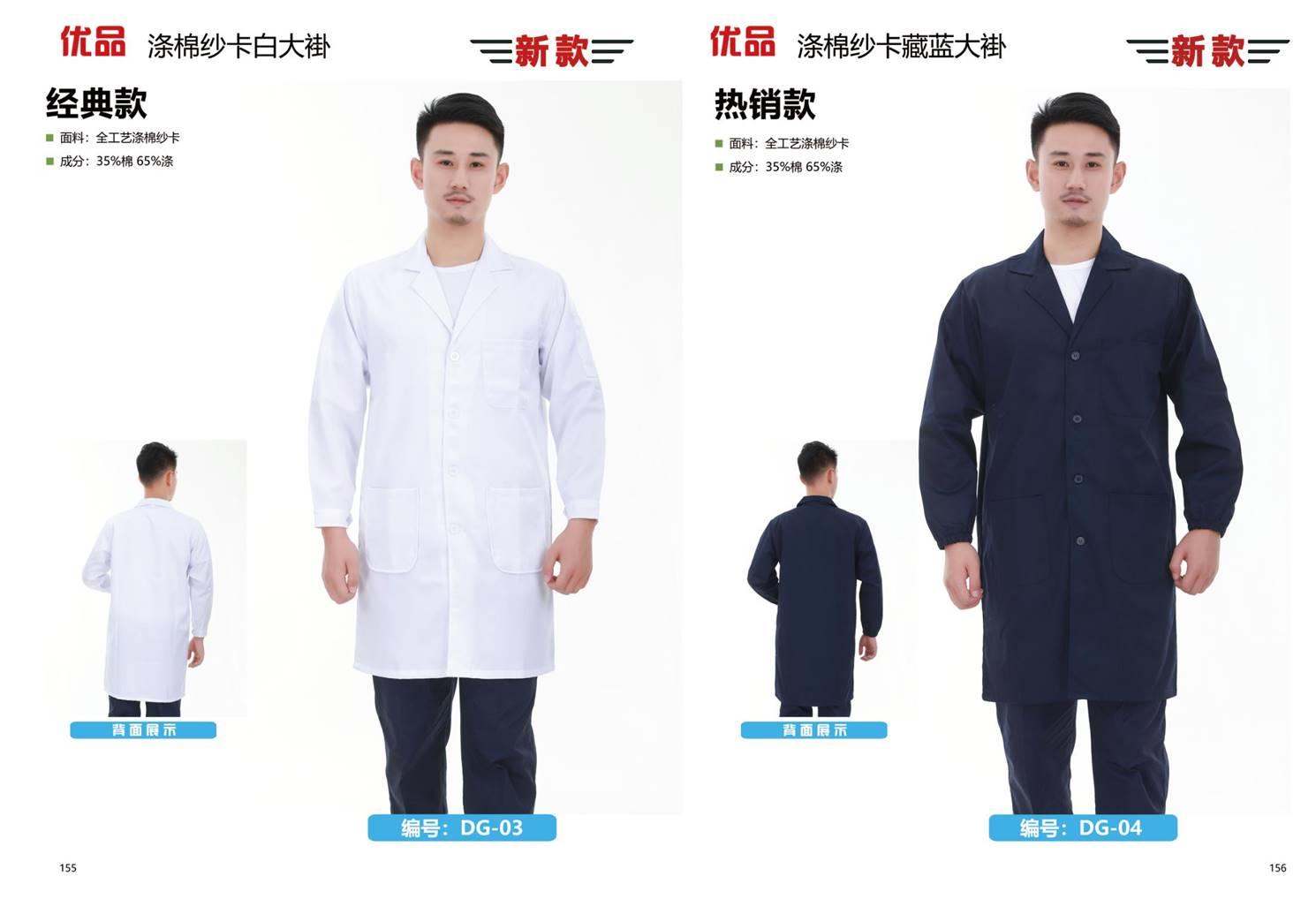 福州团体服价格 济宁丰彩服饰供应