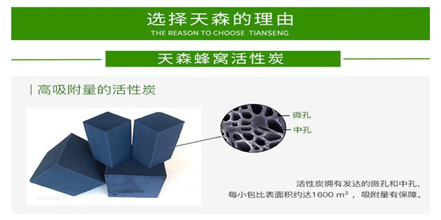 南通廢氣處理活性炭作用 歡迎來電 江蘇天森炭業科技供應
