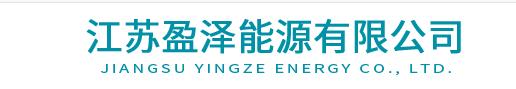 山東直銷高沸點芳烴免費咨詢 值得信賴 江蘇盈澤能源供應