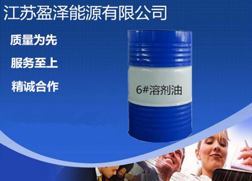 滨州销售溶剂油哪家比较好,溶剂油