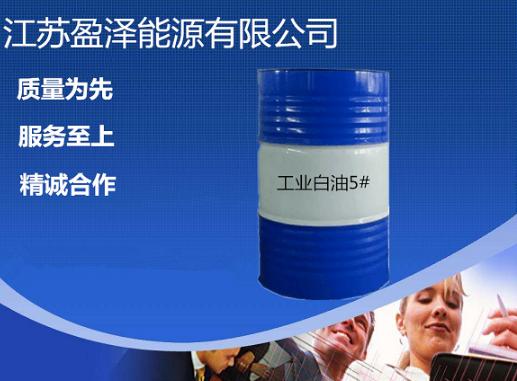 安徽直銷工業白油服務至上 誠信服務 江蘇盈澤能源供應
