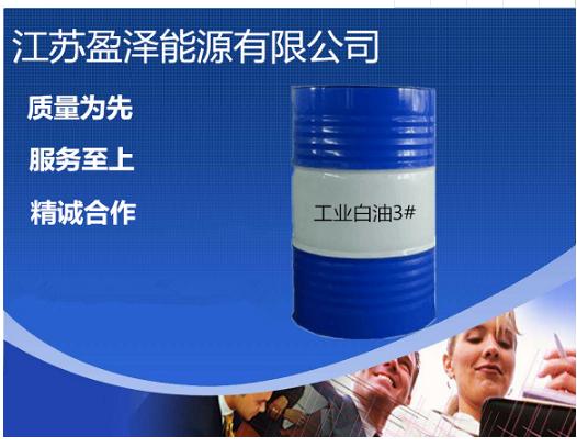 上海专业工业白油服务放心可靠 抱诚守真 江苏盈泽能源供应