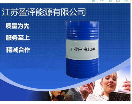 浙江正规工业白油的用途和特点 客户至上 江苏盈泽能源供应