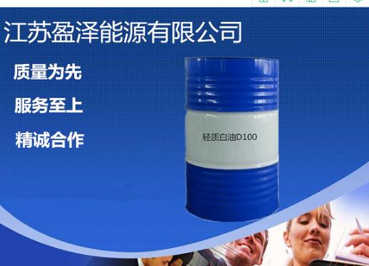 浙江优质D系列特种溶剂油的用途和特点 值得信赖 江苏盈泽能源供应