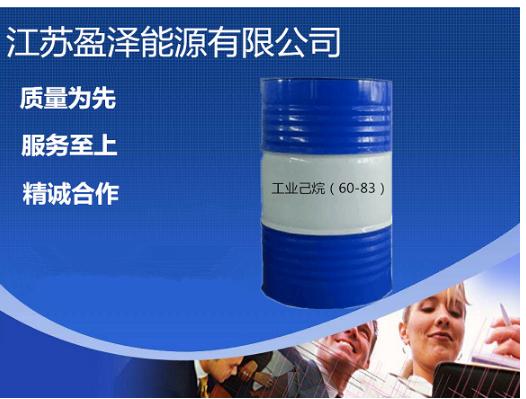 安徽溶劑油推薦廠家 值得信賴 江蘇盈澤能源供應