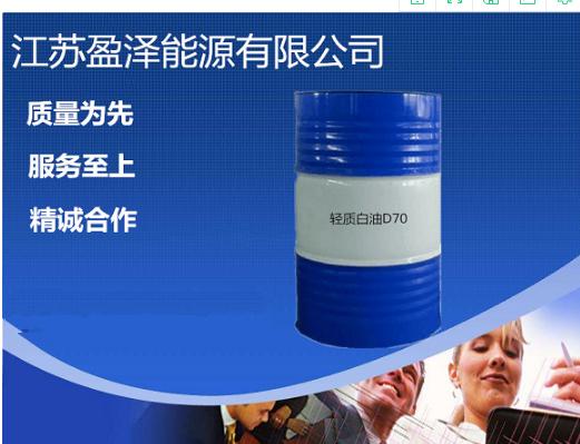 安徽专用D系列特种溶剂油厂家供应 诚信互利「江苏盈泽能源供应」