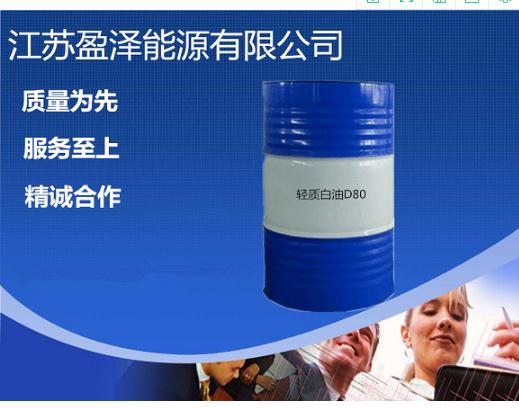 安徽库存D系列特种溶剂油源头好货 来电咨询 江苏盈泽能源供应