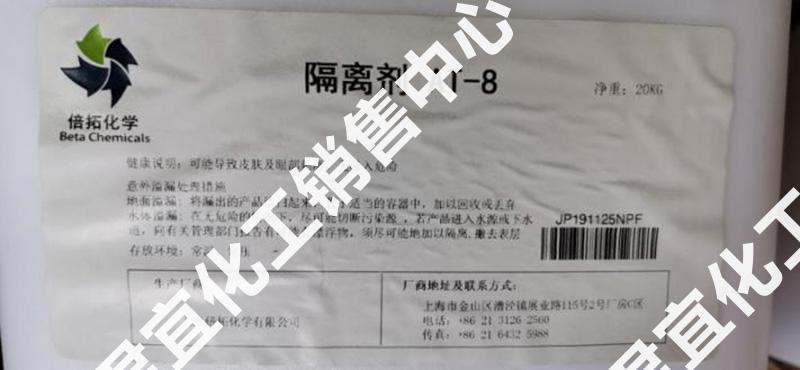 未硫化胶片胶片隔离剂 服务为先 上海君宜化工供应