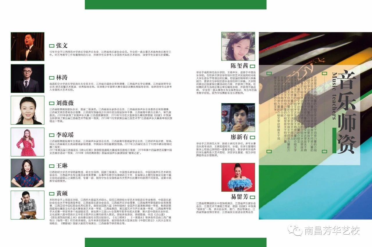贛州專業藝考培訓班收費 值得信賴「芳華文化藝術培訓供應」