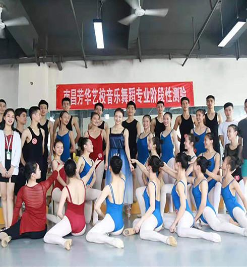 鹰潭高考舞蹈培训招生 推荐咨询 芳华文化艺术培训供应