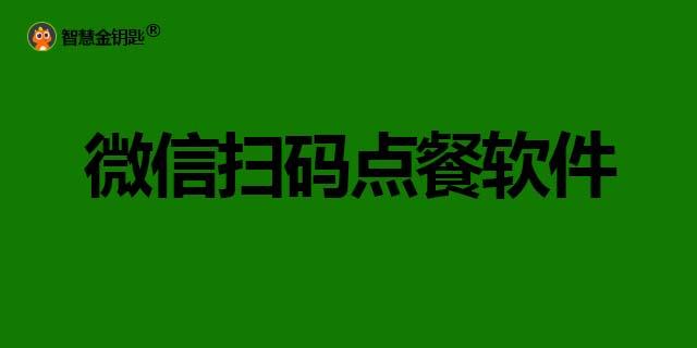吉林包子店收銀系統 客戶至上「深圳市金鑰匙軟件供應」