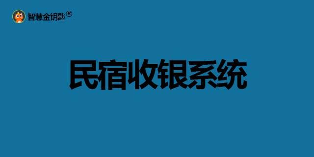 潮阳餐厅管理系统,管理系统