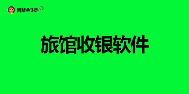 罗湖酒店管理系统 值得信赖「深圳市金钥匙软件供应」
