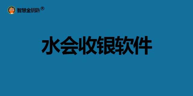 南雄中型管理系统 值得信赖「深圳市金钥匙软件供应」