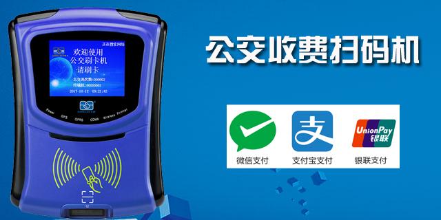 内蒙古刷脸公交收费机报价,公交收费机
