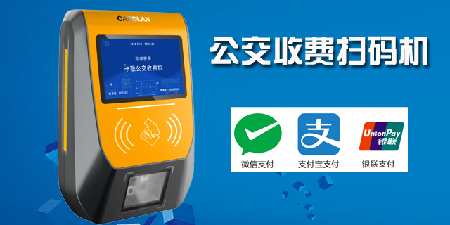 上海APP支付扫码支付公交刷卡机货源充足,扫码支付公交刷卡机