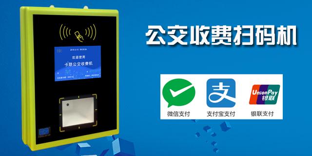 重庆企业巴士/扫码支付公交刷卡机新报价,扫码支付公交刷卡机