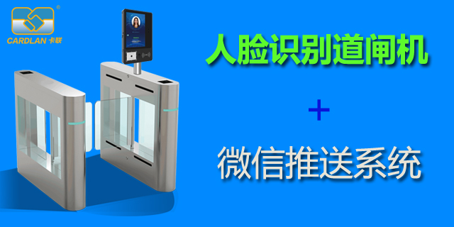哈尔滨校园刷脸道闸机 贴心服务「深圳市卡联科技供应」