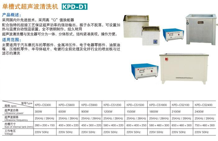 徐州超声波清洗设备质量材质上乘 铸造辉煌 张家港市凯普达超声科技供应