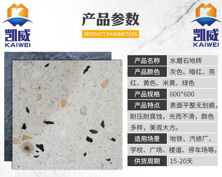 山东地面用水磨石销售厂家 真诚推荐 山东凯威新型建材供应