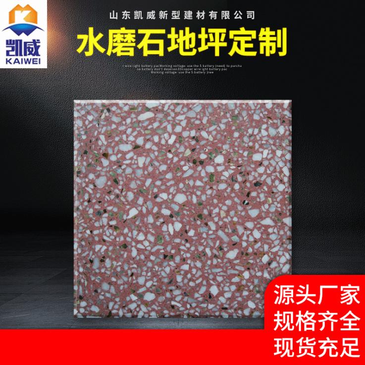 临沂预制水磨石地砖厂家 服务为先 山东凯威新型建材供应