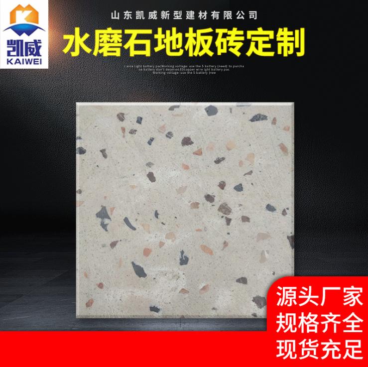 江苏水磨石瓷砖定制 诚信服务 山东凯威新型建材供应