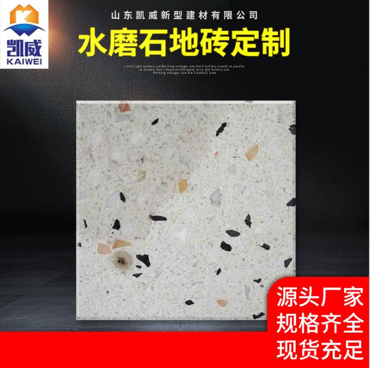 山东彩色水磨石地板砖哪家好 诚信互利 山东凯威新型建材供应