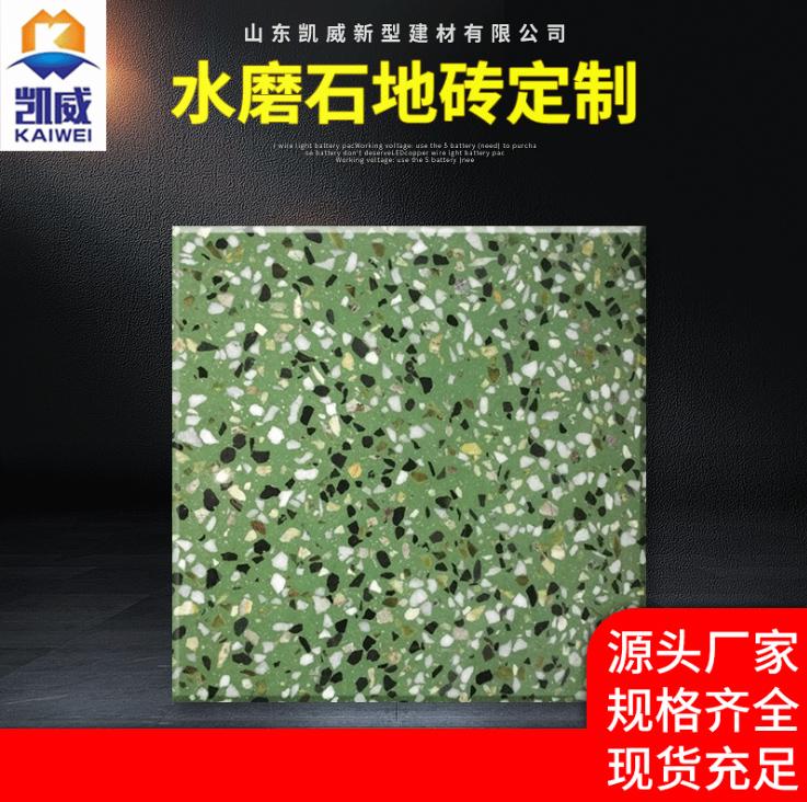 江苏无机水磨石价格 服务至上 山东凯威新型建材供应