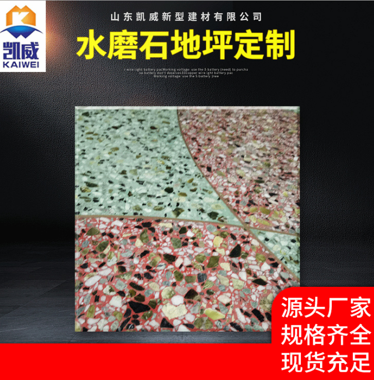浙江定制水磨石地板砖 推荐咨询 山东凯威新型建材供应
