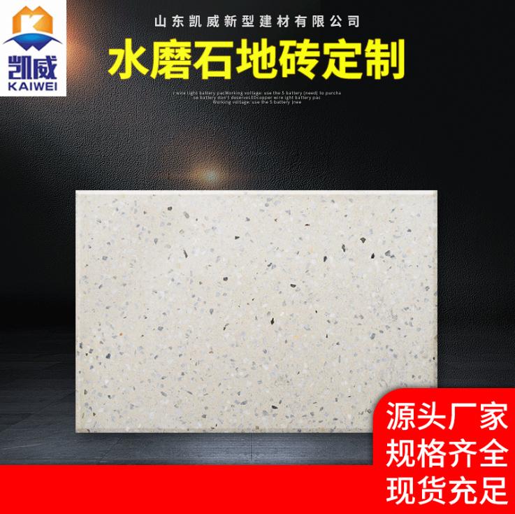 江苏新型水磨石地板砖厂家 来电咨询 山东凯威新型建材供应