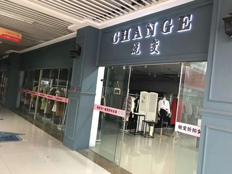 杭州平价品牌女装冬「杭州蜕变时尚服饰供应」