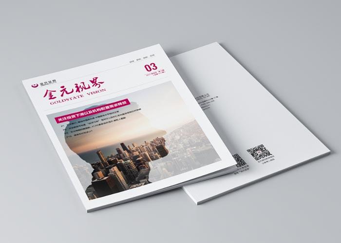 黄浦区专业期刊印刷信赖推荐,期刊印刷
