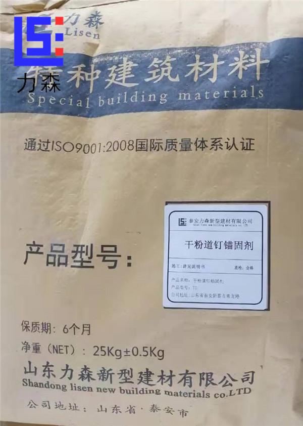 黑龙江干粉道钉锚固剂多少钱一吨 力森特种建材供应