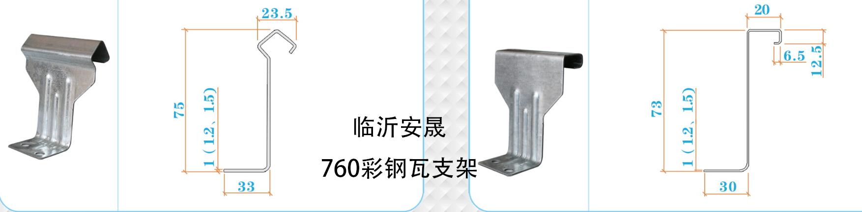 山东钢结构支架批发价 服务为先 临沂安晟防水材料供应