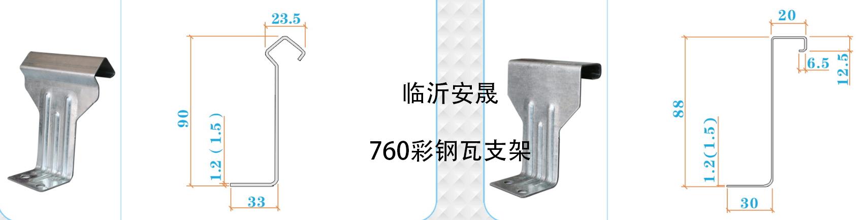 山东临沂彩钢瓦镀锌支座批发价 欢迎咨询 临沂安晟防水材料供应
