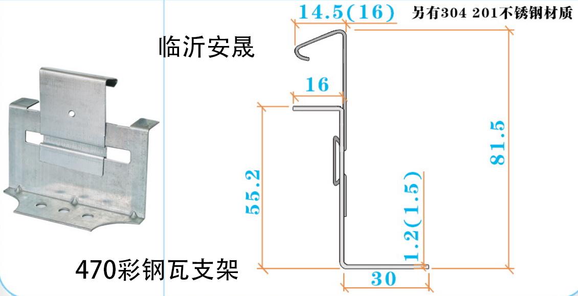 山东钢结构470型彩钢瓦支座 欢迎咨询 临沂安晟防水材料供应