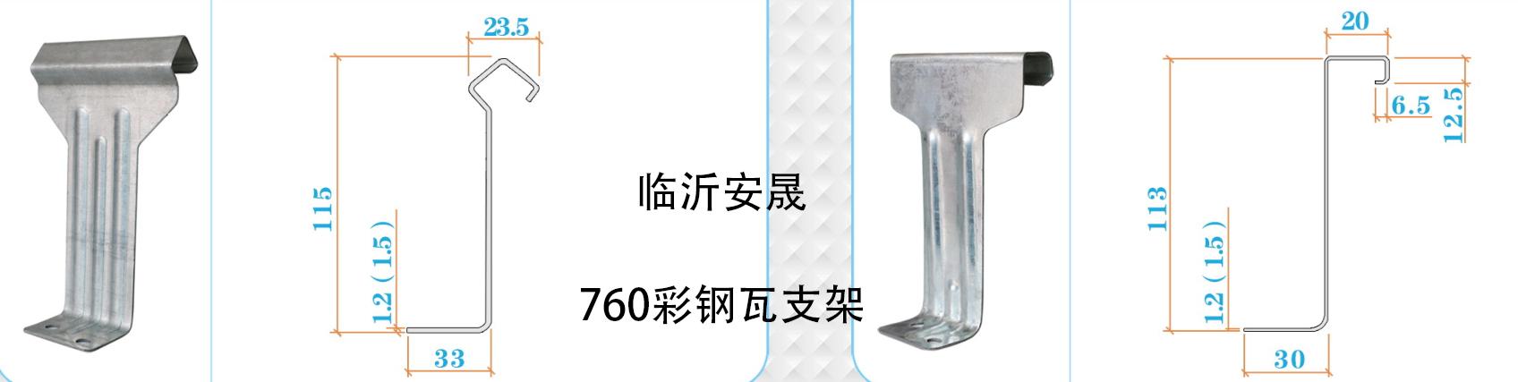 山东临沂彩钢瓦镀锌支架厂家 服务为先 临沂安晟防水材料供应