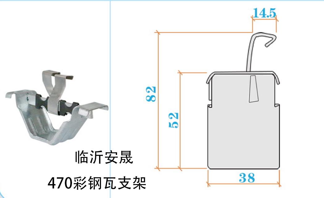 山东角驰760彩钢瓦固定支架批发价 服务为先 临沂安晟防水材料供应