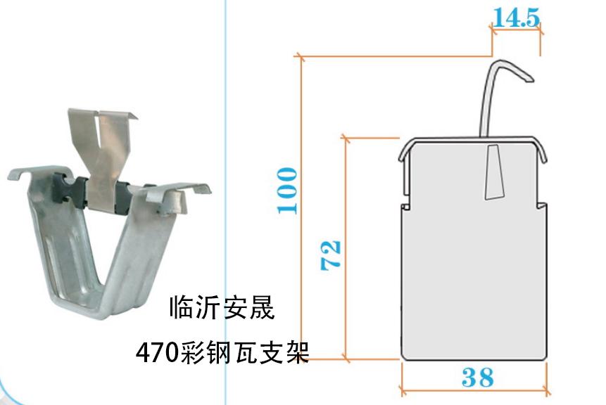 山东临沂角驰760支架座厂家直销 服务为先 临沂安晟防水材料供应